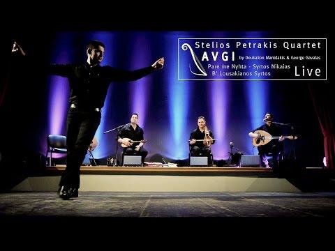 """Stelios Petrakis Quartet """"AVGI"""" BONUS DVD #2 Pare Me Nyhta - Syrtos Nikaias - B' Lousakianos"""