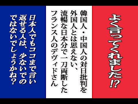 安倍首相のFacebookに韓国人・中国人の反日コメントを一刀両断で論破したフランス人がすごすぎる!