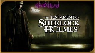 "Фильм ""The Testament of Sherlock Holmes"" (Последняя воля Шерлока Холмса) Детектив, Криминал"
