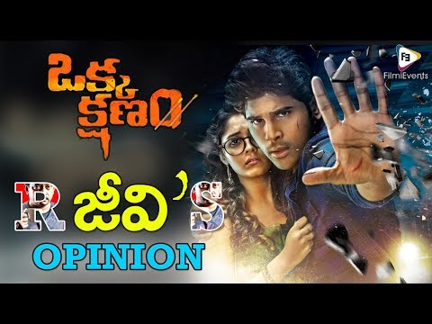 RGV Opinion On Okka kshanam Movie    RGV...