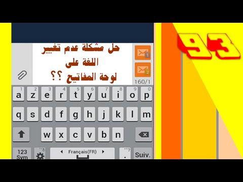 حل مشكل عدم تغيير اللغة على لوحة مفاتيح هواتف SamSung