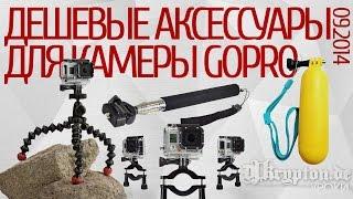УРОК: Дешевые Аксессуары для Камеры GoPro