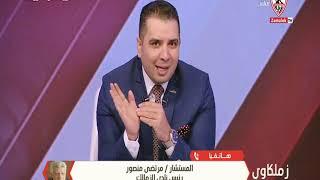 مرتضى منصور يكشف المتاّمرين ضد الزمالك والتهديدات القطرية التي يواجهة ودفاعه عن الزمالك - زملكاوى