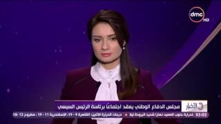 الأخبار - مجلس الدفاع الوطني يعقد إجتماعاً برئاسة الرئيس السيسي