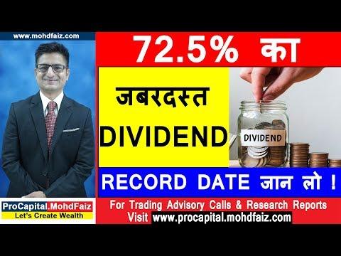 72.5 % का जबरदस्त Dividend- Record Date जान लो | Latest Share Market News