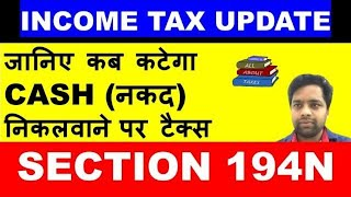HOW TO CHECK CASH WITHDRAWAL LIMIT FOR TDS UNDER SECTION 194N | Verification of applicability 194N |