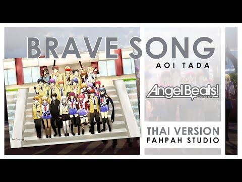 (Thai Version) Brave Song - Aoi Tada 【Angel Beats】 feat. FahMee