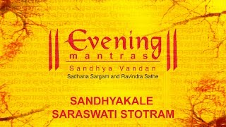Sandhyakale Saraswati Stotram | Evening Mantras | Devotional
