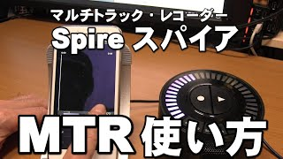 マルチトラックレコーダーSpire使い方 多重録音のやり方解説「22才の別れ」を解説 ジェイ☆チャンネル
