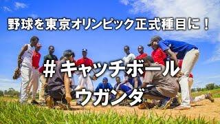 ウガンダ野球は、本気でオリンピックを目指しています! 選手たちのプレ...