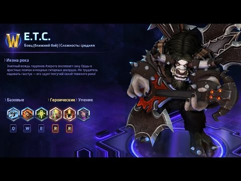 видео: heroes of the storm/Герои шторма. pro gaming. etc. tank билд.