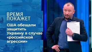 Как Америка защищает Украину. Время покажет. Фрагмент выпуска от 02.04.2021