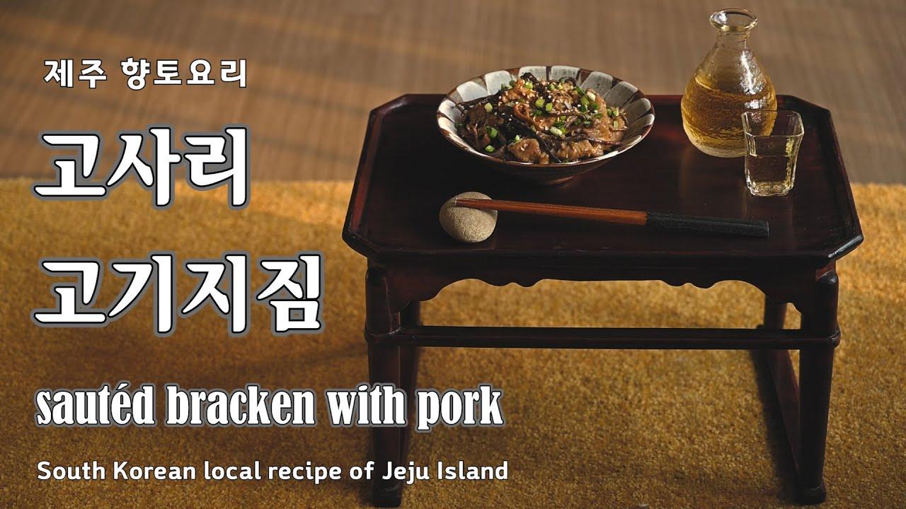 제주 향토요리 '고사리 고기지짐 sautéd bracken with pork South Korean local recipe of Jeju Island'