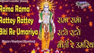 रविवार स्पेशल : रामा रामा रटते रटते बीती रे उमरिया : भये प्रगट कृपाला दीन दयाला :Raviwar Special