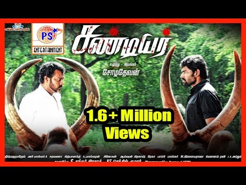 சண்டியர் || Tamil Movies 2014 Full Movie   Sandiyar |2014  Tamil Cinema HD |