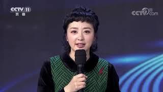 《梨园闯关我挂帅》 20200719| CCTV戏曲 - YouTube