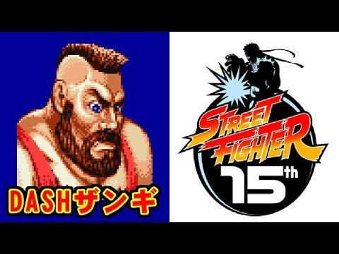 DASHザンギ - HYPER STREET FIGHTER II / ハイパーストリートファイターII