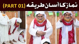 Namaz Parhne Ka Tarika By Maulana Ilyas Qadri   Complete Method Of Namaz   Sahi Tarika   Part 3