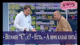 Дядя Сережа в аптеке // Братья Шумахеры //  Шоу Братьев Шумахеров