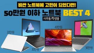 50만원 이하 사무용/학생용 초 가성비 노트북 추천 B…