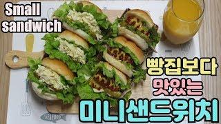 빵집보다 맛있는 미니샌드위치(Small Sandwich…