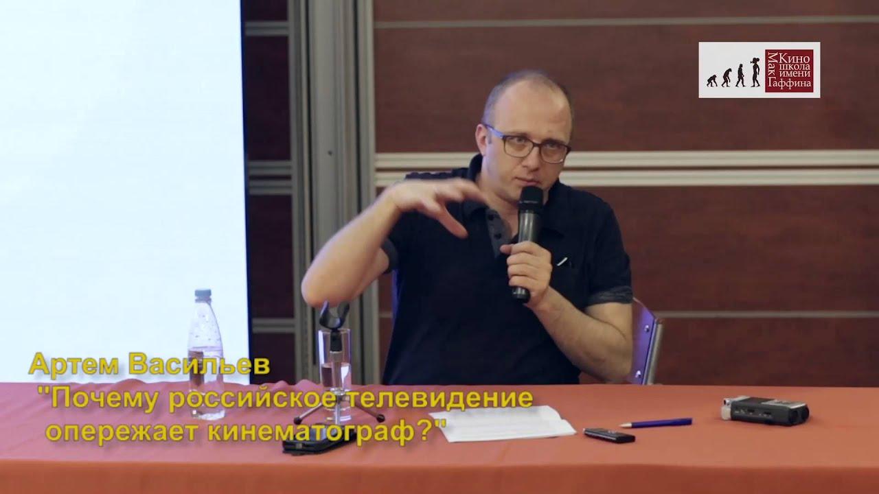 Лекция Артема  Васильева