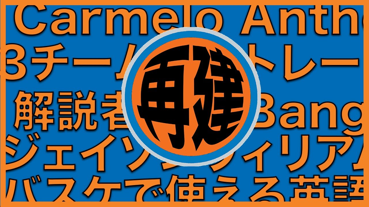 【NBAポッドキャスト】Episode #7: 日本でニックスファンがまた一人増えた!Let's goooooo!!
