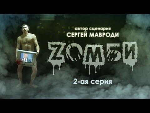 мавроди зомби фильм