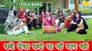 कदे सेवा करी ना माँ बाप की (हरियाणवी फोक गीत) - Haryanvi Folk Song | गायिका रेखा गर्ग
