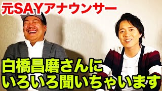 2019年12月でさくらんぼTVを退職された白橋昌磨アナが、辞めた理由と今後の活動について、ミッチーチェンがインタビュー。 公式Twitter 袖振り合...