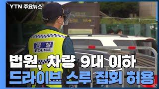 법원, 개천절 차량 9대 이하 '드라이브 스루&…