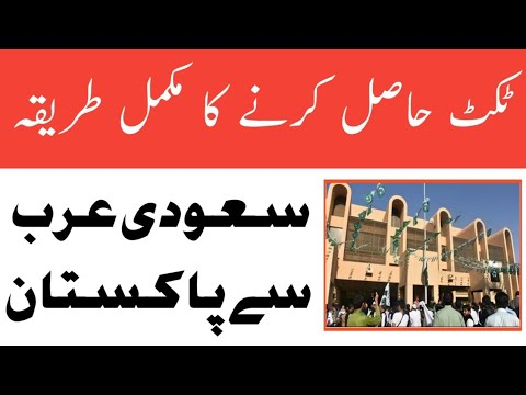 how to get flight ticket in saudi Arabia in these days | get pia flight ticket in saudi Arabia |