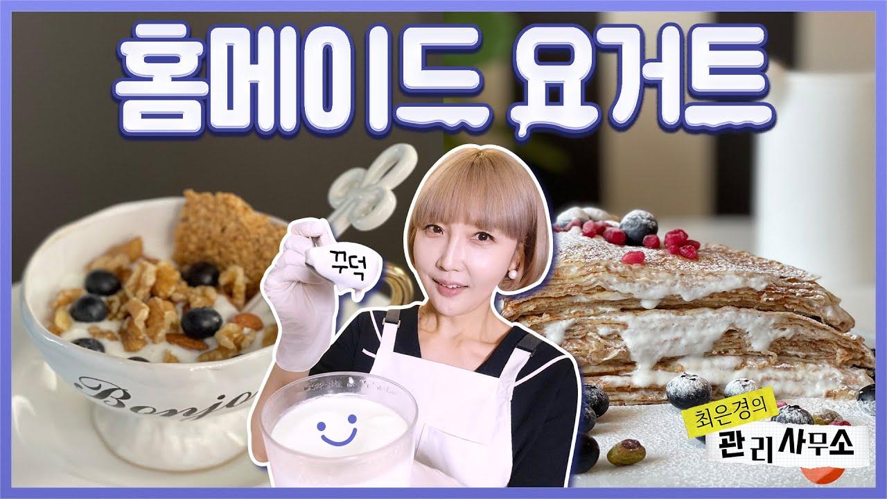 최은경 아나운서 요거트 레시피 ★5분 완성★