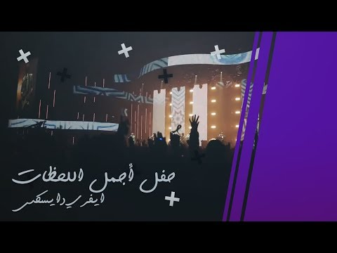 Every Day6 Final Concert: The Best Moment D1 [Arabic Sub]