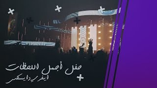 Every Day6 Final Concert: The Best Moment D1 [Arabic sub| Eng]