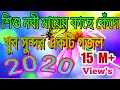 Bengali Gojol 2020 - Shishu nabi mayer Kacha khada khada\শিশু নবী মায়ের কাছে কেঁদে কেঁদে.