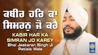 Kabir Har Ka Simran Jo Karey Bhai Jaskaran Singh Ji Patiala Wale Amritt Saagar Shabad Gurbani
