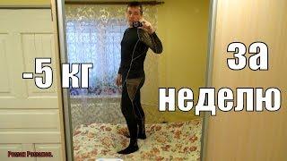 -5 КГ ЗА НЕДЕЛЮ ЗИМОЙ БЕЗ ФИЗИЧЕСКИХ НАГРУЗОК!!!