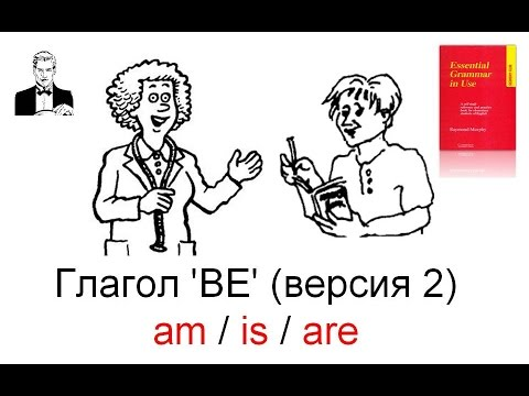 знакомство с глаголом 2 класс