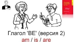 Глагол BE в простом настоящем времени (2-я версия) Present Simple