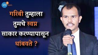 लाज आणि भीती सोडा I Sandeep Akde I Josh Talks Marathi