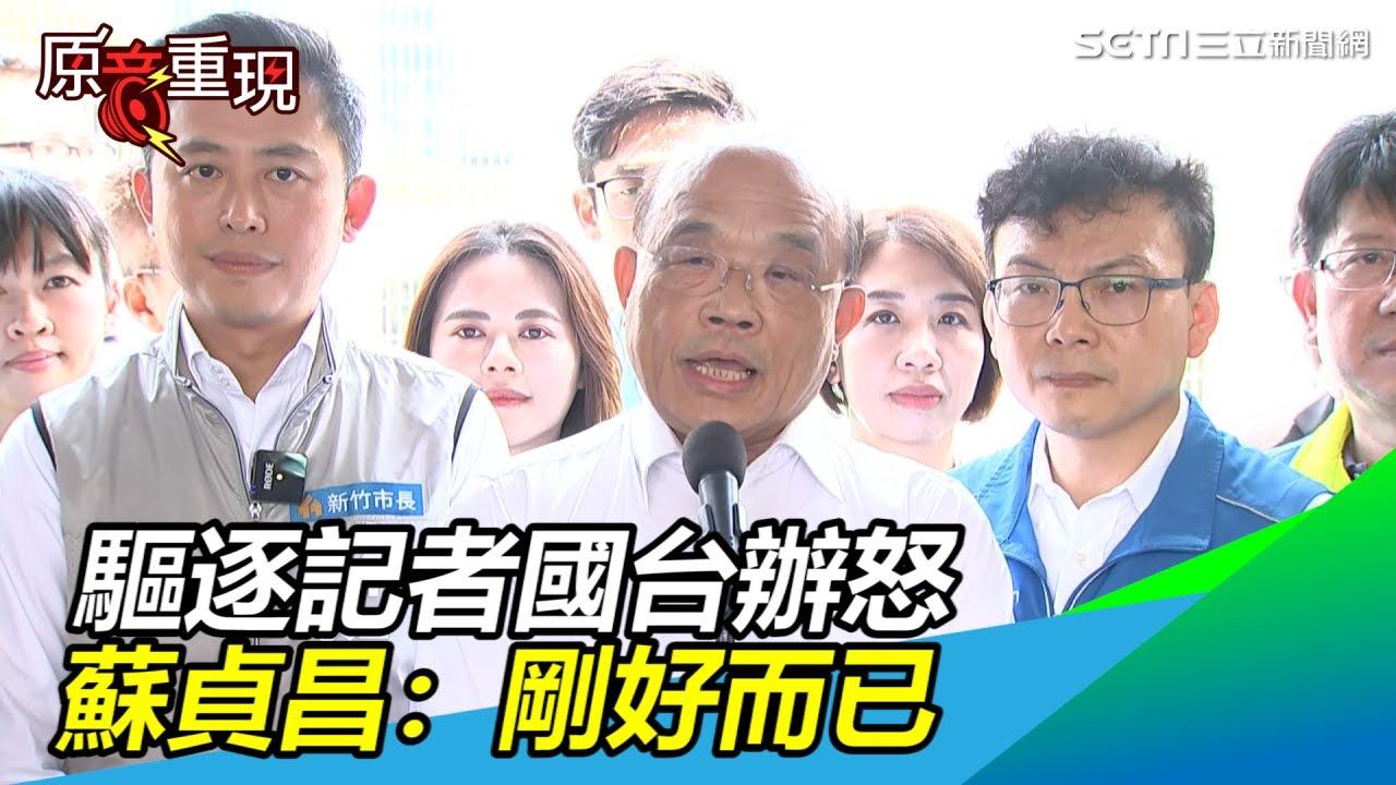 驅逐中國記者國臺辦氣炸 蘇貞昌:剛好而已|三立新聞網SETN.com - YouTube