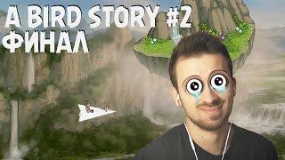 Финал - Прохождение A Bird Story #2