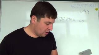 Задача №44. Алгебра 7 класс Макарычев.