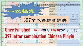 Sleeping Learning Chinese PinYin/一次搞定397个汉语拼音同一韵母 不同声母组合(第1部分)/汉语拼音教学 中文拼音教学/Chinese Pinyin Teaching