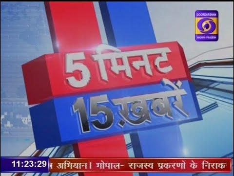 11 JAN 2019 । 5 मिनट 15 खबरें । DD NEWS MP