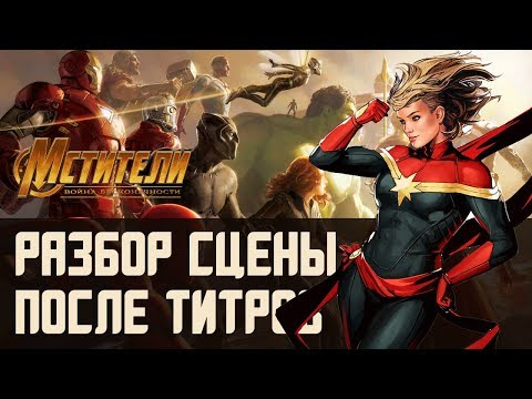 Разбор сцены после титров Мстители Война бесконечности, Капитан марвел и Мстители 4