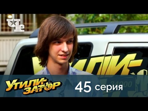 Утилизатор 45