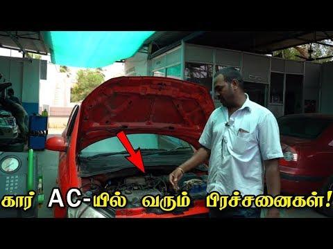கார் AC-யில் வரும் பிரச்சனைகள்!   Car AC Maintenance Tips in Tamil   Vahanam