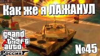 GTA: Криминальная Россия (По сети) №45 - Как же я ЛАЖАНУЛ!